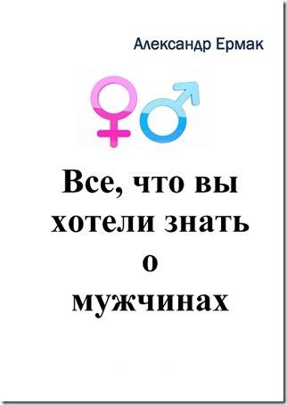 3.Men-Litres-litres