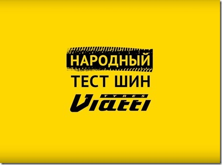 KAMA TYRES _ Народный тест шин Viatti