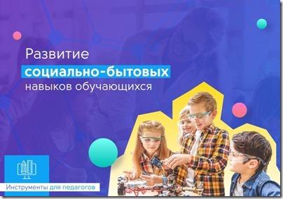 1594644430_bytovye-navyki